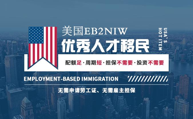 美国EB-2 NIW(国家利益豁免)
