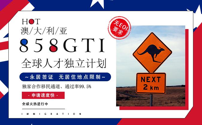 澳大利亚858GTI(全球人才独立计划)移民