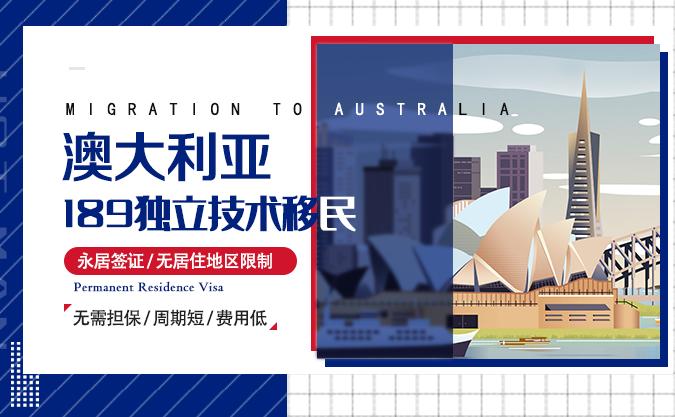 澳大利亚189独立技术移民