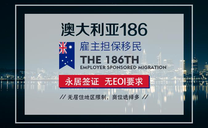 澳大利亚186雇主担保移民