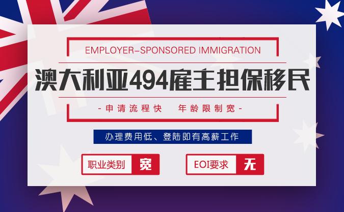澳大利亚494雇主担保移民