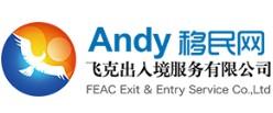 Andy移民网/飞克移民