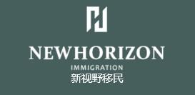 新视野移民